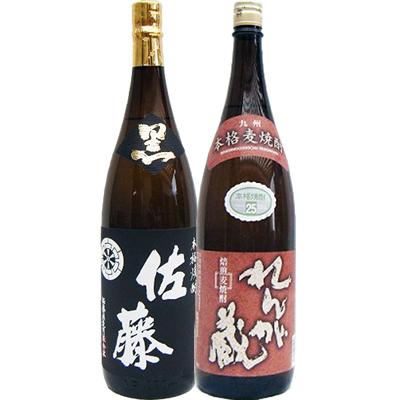 煉瓦蔵(れんがくら) 麦 1800ml研醸 と佐藤 黒 1800ml 芋焼酎 黒麹仕込 飲み比べ 2本セット