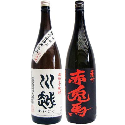 赤兎馬 芋 1800ml濱田酒造 と川越 芋 1800ml川越酒造 焼酎 飲み比べセット 2本セット