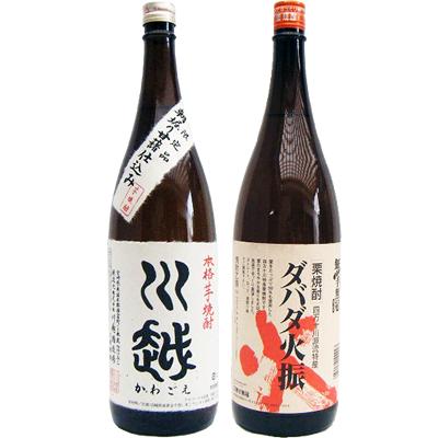 ダバダ火振 1800ml栗 と川越 芋 1800ml川越酒造 焼酎 飲み比べセット 2本セット