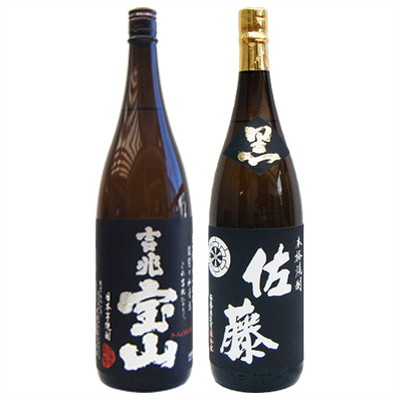 1800ml 2本セット と佐藤 黒 吉兆宝山 芋1800ml西酒造 芋焼酎 黒麹仕込 飲み比べ