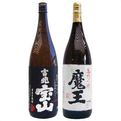 吉兆宝山 芋1800ml西酒造 と魔王 芋 1800ml白玉酒造 焼酎 飲み比べセット 2本セット
