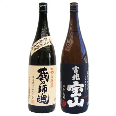 蔵の師魂 芋 1800ml小正醸造 と吉兆宝山 芋1800ml西酒造 焼酎 飲み比べセット 2本セット