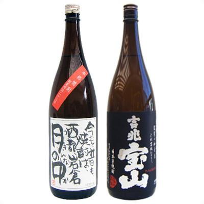 月の中 芋 1800ml岩倉酒造 と吉兆宝山 芋1800ml西酒造 焼酎 飲み比べセット 2本セット