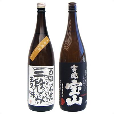 三段仕込 麦 1800ml岩倉酒造 と吉兆宝山 芋1800ml西酒造 焼酎 飲み比べセット 2本セット
