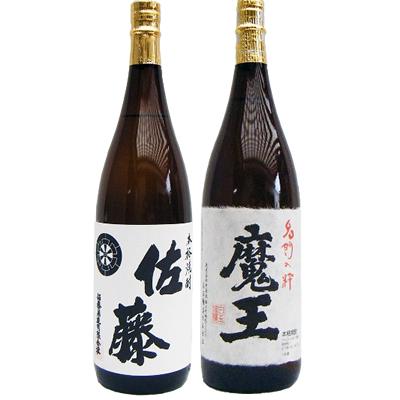 魔王 芋 1800ml白玉酒造 と佐藤 白 1800ml 芋焼酎 飲み比べ 2本セット