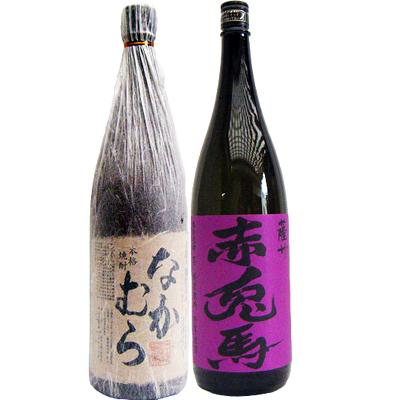 赤兎馬(紫) 芋1800ml濱田酒造 となかむら 芋1800ml中村酒造所 焼酎 飲み比べセット 2本セット