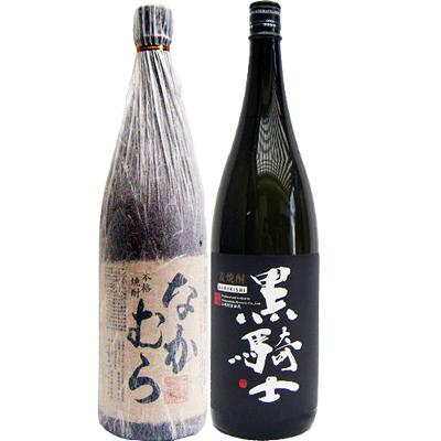 黒騎士 麦 1800ml西吉田酒造 となかむら 芋1800ml中村酒造所 焼酎 飲み比べセット 2本セット