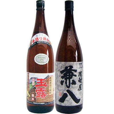 兼八 麦 1800ml四ツ谷酒造 と玉露(黒麹) 芋 1800ml中村酒造所 飲み比べ 2本セット