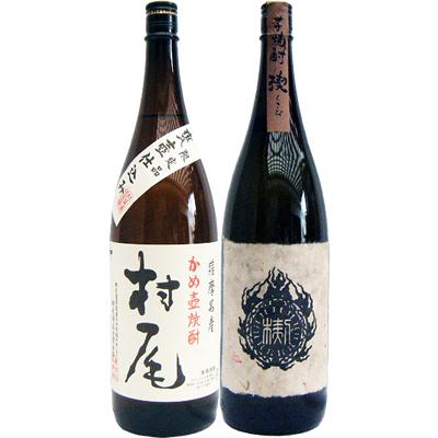 楔(くさび) 芋 1800ml大海酒造 と村尾 芋 1800ml村尾酒造 飲み比べ 2本セット