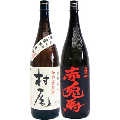 赤兎馬 芋 1800ml濱田酒造 と村尾 芋 1800ml村尾酒造 焼酎 飲み比べセット 2本セット