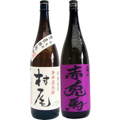 赤兎馬(紫) 芋1800ml濱田酒造 と村尾 芋 1800ml村尾酒造 焼酎 飲み比べセット 2本セット