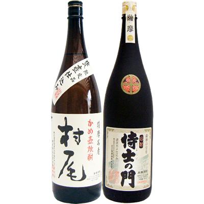 侍士の門 芋 1800ml太久保酒造 と村尾 芋 1800ml村尾酒造 飲み比べ 2本セット