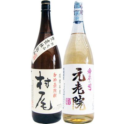 元老院 芋 1800ml白玉醸造 と村尾 芋 1800ml村尾酒造 飲み比べ 2本セット