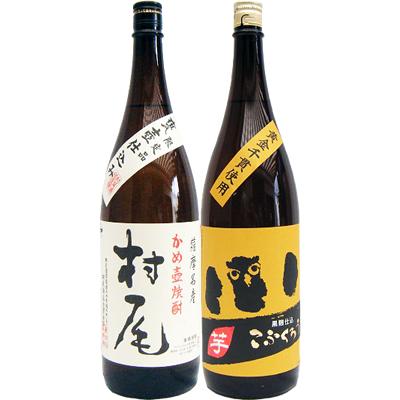 こふくろう 芋1800ml研醸 と村尾 芋 1800ml村尾酒造 焼酎 飲み比べセット 2本セット