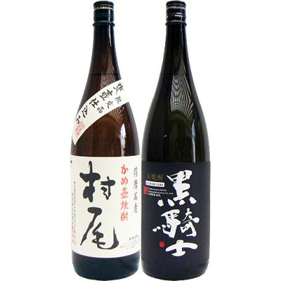 黒騎士 麦 1800ml西吉田酒造 と村尾 芋 1800ml村尾酒造 焼酎 飲み比べセット 2本セット