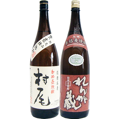 煉瓦蔵(れんがくら) 麦 1800ml研醸 と村尾 芋 1800ml村尾酒造 焼酎 飲み比べセット 2本セット
