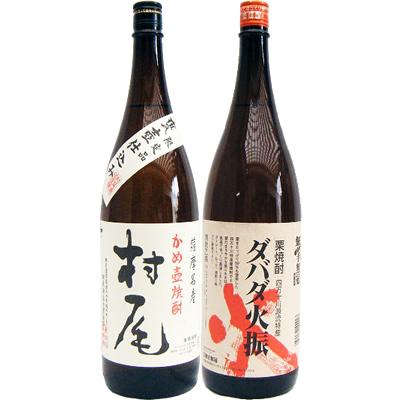 ダバダ火振 1800ml栗 と村尾 芋 1800ml村尾酒造 焼酎 飲み比べセット 2本セット