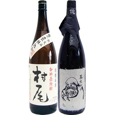 そば和尚 蕎麦 1800ml と村尾 芋 1800ml村尾酒造 焼酎 飲み比べセット 2本セット