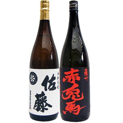 赤兎馬 芋 1800ml濱田酒造 と佐藤 白 1800ml 芋焼酎 飲み比べ 2本セット