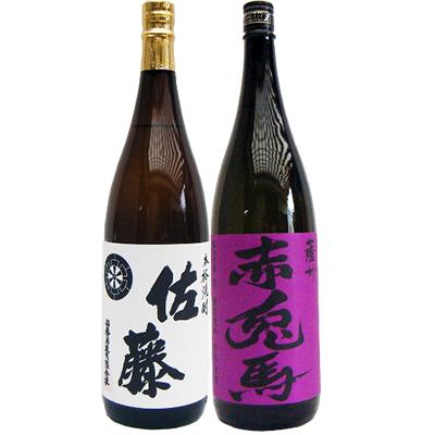 赤兎馬(紫) 芋1800ml濱田酒造 と佐藤 白 1800ml 芋焼酎 飲み比べ 2本セット