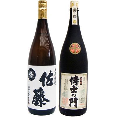 侍士の門 芋 1800ml太久保酒造 と佐藤 白 1800ml 芋焼酎 飲み比べ 2本セット