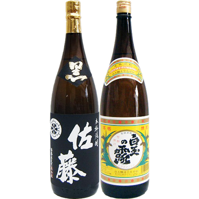 白玉の露 芋1800ml白玉酒造 と佐藤 黒 1800ml 芋焼酎 黒麹仕込 飲み比べ 2本セット