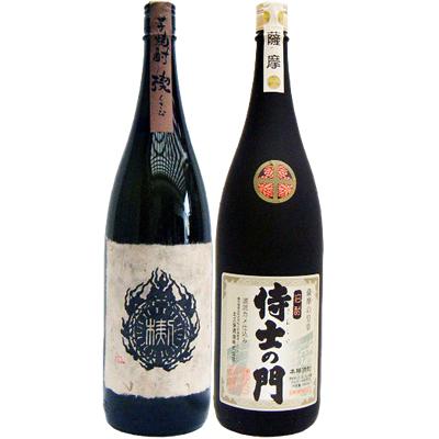 侍士の門 芋 1800ml太久保酒造 と楔(くさび) 芋 1800ml大海酒造 焼酎 飲み比べセット 2本セット