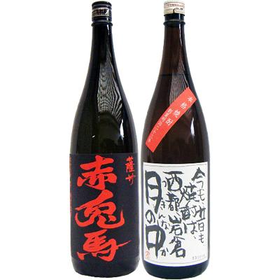 月の中 芋 1800ml岩倉酒造 と赤兎馬 芋 1800ml濱田酒造 焼酎 飲み比べセット 2本セット