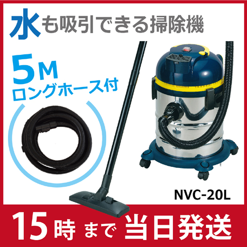 【5mロングホース付!】ステンレスバキュームクリーナー NVC-20L【あす楽対応】【送料無料】 大掃除 業務用 掃除機 業務用掃除機 【掃除用具 掃除用品 清掃用具 清掃用品 業務用】