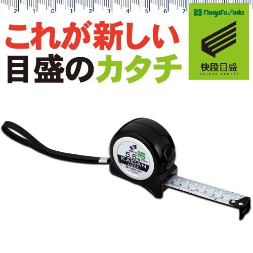 Niigata Seiki measure measuring tape measuring tape convex KAIDAN lock isometric equivalent eyes Sheng LC-2555SKD
