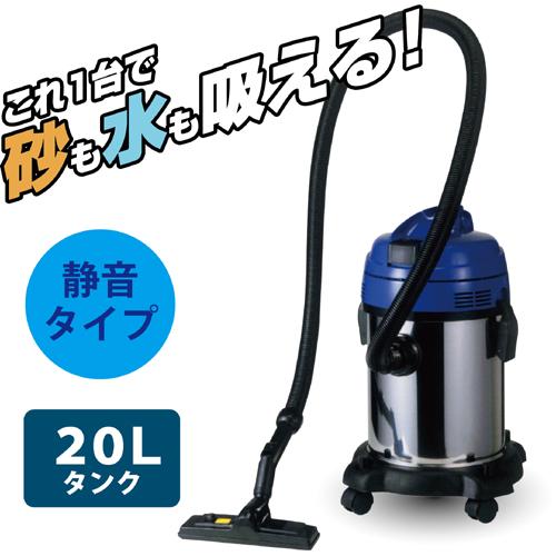 【送料無料】大掃除 業務用掃除機 業務用 掃除機 クリーナー ステンレスバキュームクリーナー 静音タイプ SVC-20L