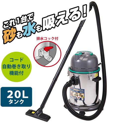 【送料無料】業務用掃除機 ステンレスバキュームクリーナー VC-20LD