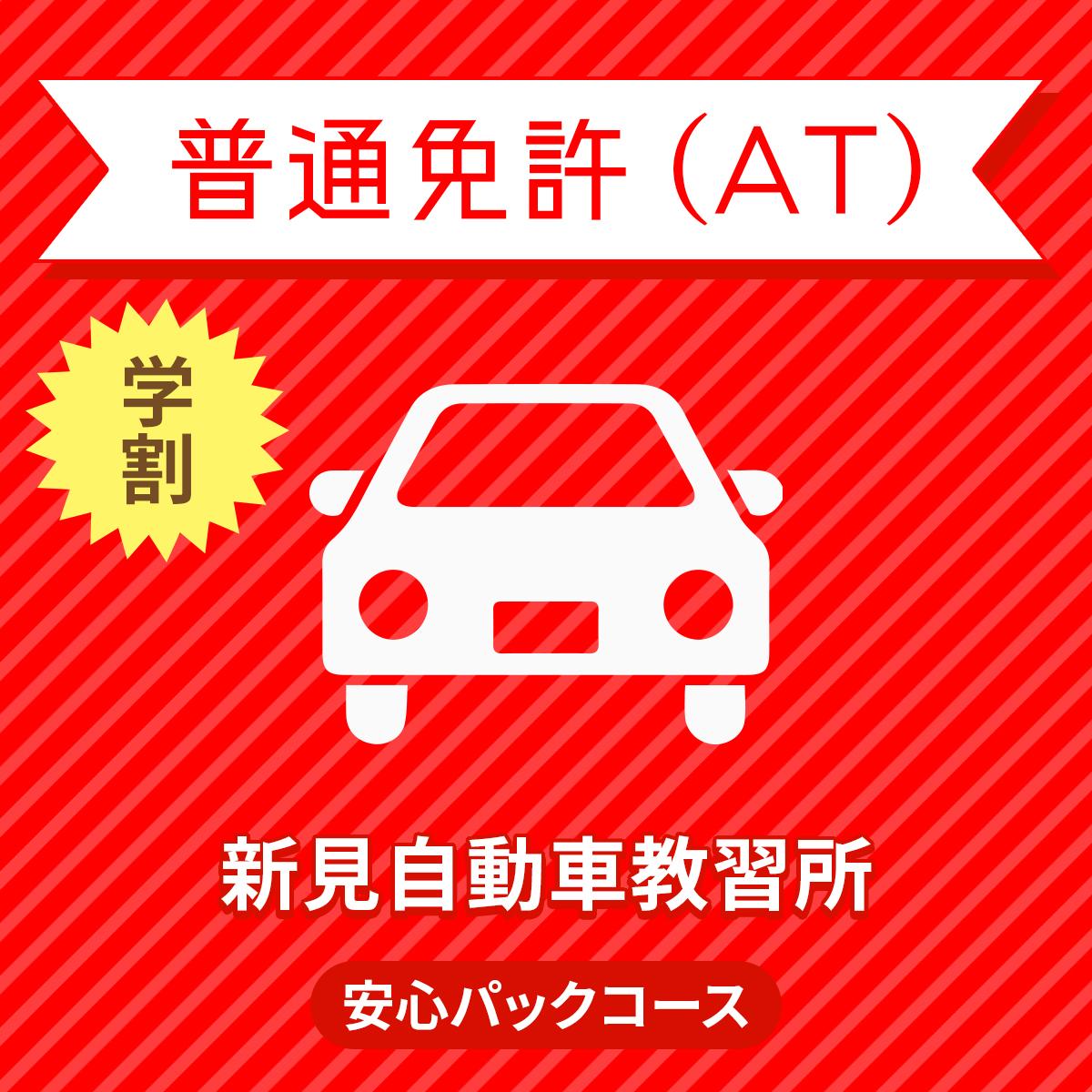 【岡山県新見市】普通車AT安心パックコース(学生料金)<免許なし/原付免許所持対象>