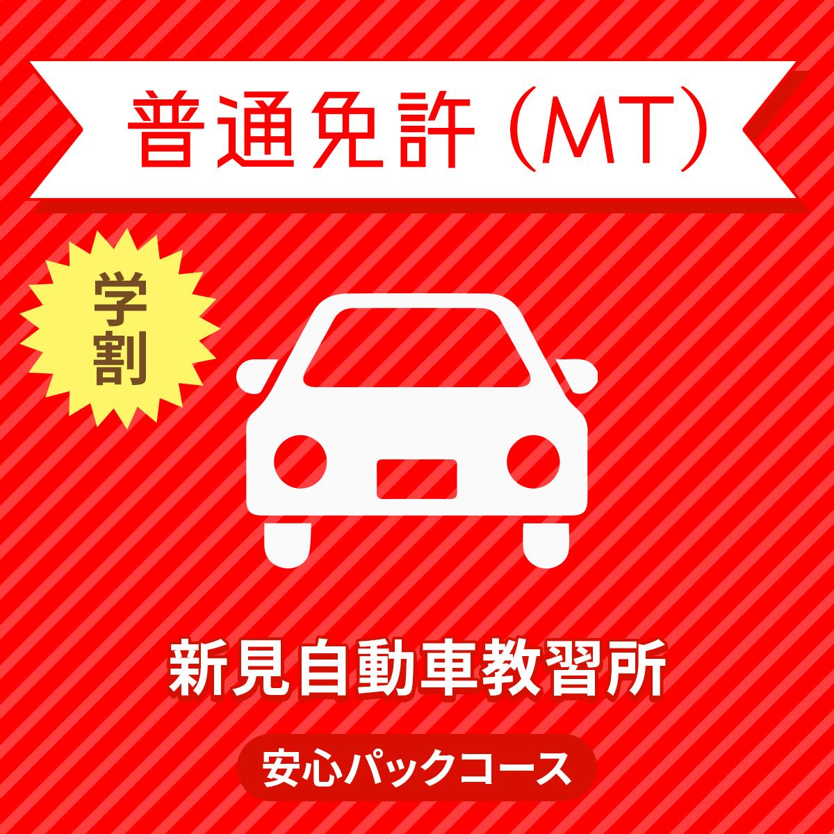 【岡山県新見市】普通車MT安心パックコース(学生料金)<免許なし/原付免許所持対象>