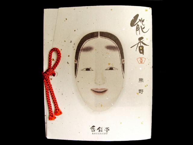能香 -熊野- スティック15本入り