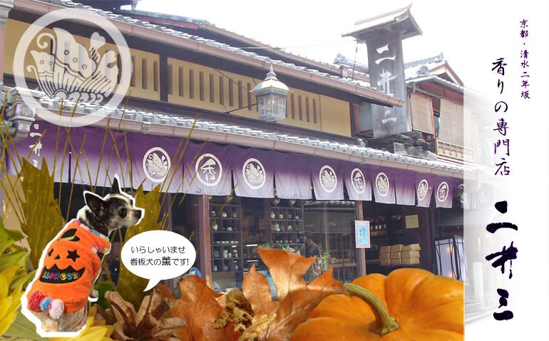 香りの専門店・二井三:京都・香彩堂直営店。加茂香・宮人水香・にほひ袋・香炉香立等ございます。