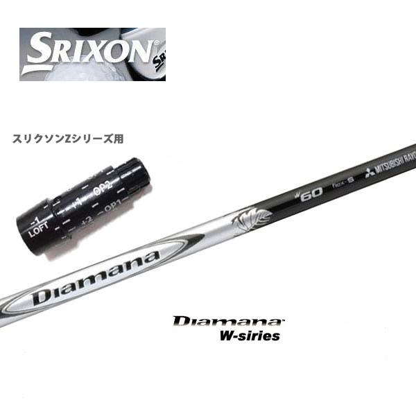 スリクソン/SRIXON Z765/Z565用純正スリーブ付シャフト/QTS三菱レイヨン ディアマナWシリーズ/Diamana W50 W60 W70 W80Z945/Z745/Z545/Z925/Z725/Z525/F45(Zシリーズ対応)【送料無料】