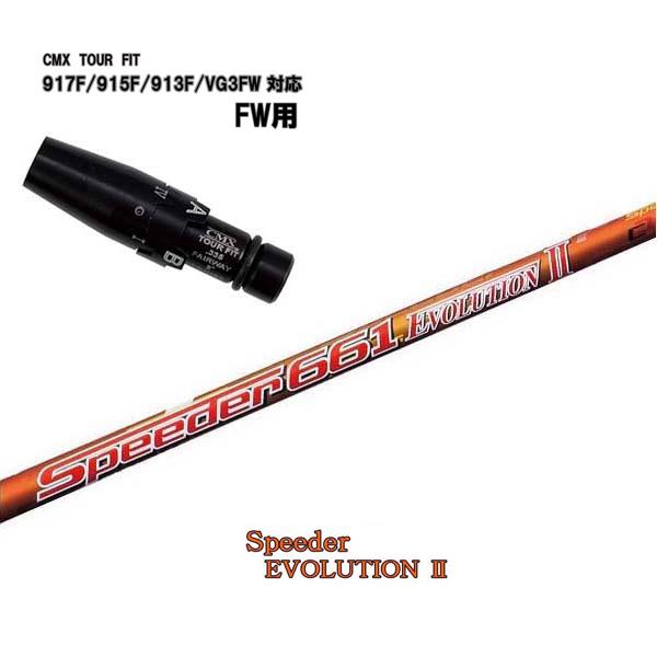 タイトリスト フェアウェイ用 CMX互換スリーブ付シャフト917F/915F/913F/VG3FW シリーズ フェアウェイ用スリーブ 335Tip装着フジクラ スピーダーエボリューション 2474/569/661/757Speeder Evolution2/EVO2【送料無料】