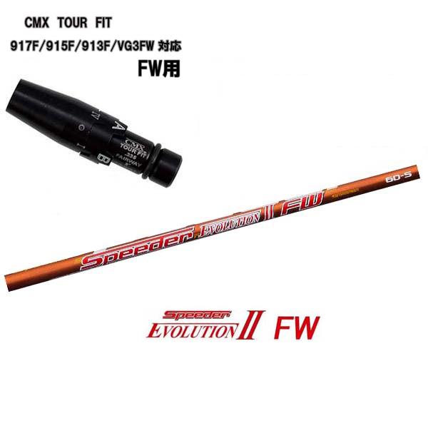 タイトリスト フェアウェイ用 CMX互換スリーブ付シャフト917F/915F/913F/VG3FW シリーズ フェアウェイ用スリーブ 335Tip装着フジクラ スピーダーエボリューション 2 フェアウェイFW40/FW50/FW60/FW70/FW80Speeder Evolution2FW/EVO2FW【送料無料】