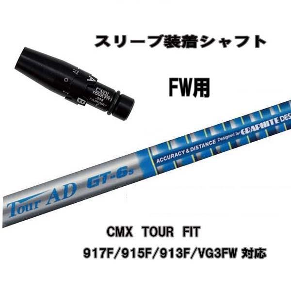 タイトリスト フェアウェイ用 CMX互換スリーブ付シャフトTS/917F/915F/913F/VG3FW シリーズ フェアウェイ用スリーブ ツアーAD GT5/GT6/GT7/GT8フェアウェイ【送料無料】