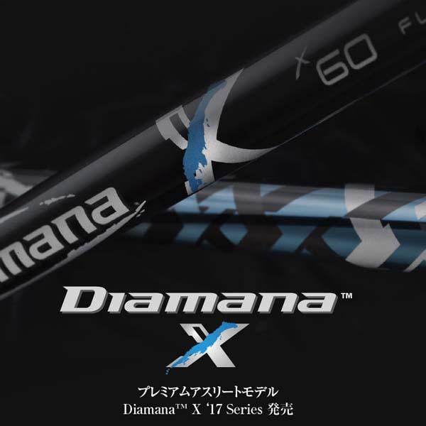 ミツビシレイヨン ディアマナ X'17Diamana X'17 Seriesシャフト単品 ディアマナX2017年バージョンプレミアムアスリートモデル【送料無料】