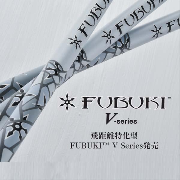 【三菱レイヨン】フブキVシリーズFUBUKI V40 V50 V60 V70シャフト単品 日本正規品【フブキ Vシリーズ】【送料無料】