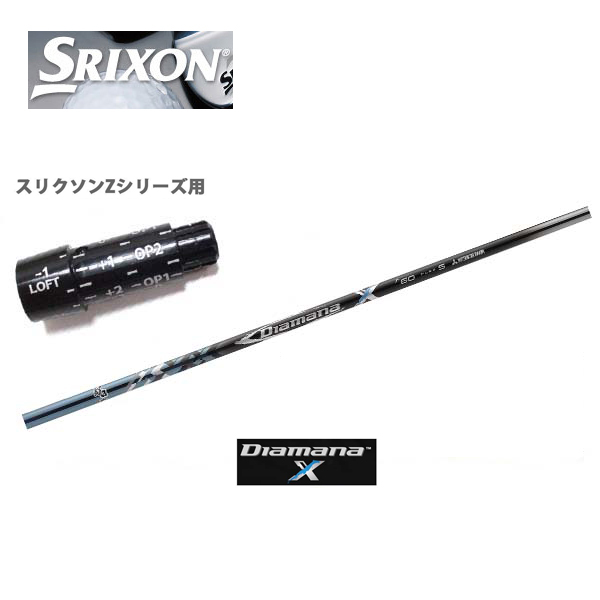 スリクソン/SRIXON Z765/Z565用純正スリーブ付シャフト/QTS三菱 ディアマナ X '17シリーズ/Diamana X'17 50/60/70Z945/Z745/Z545/Z925/Z725/Z525/F45(Zシリーズ対応)【送料無料】