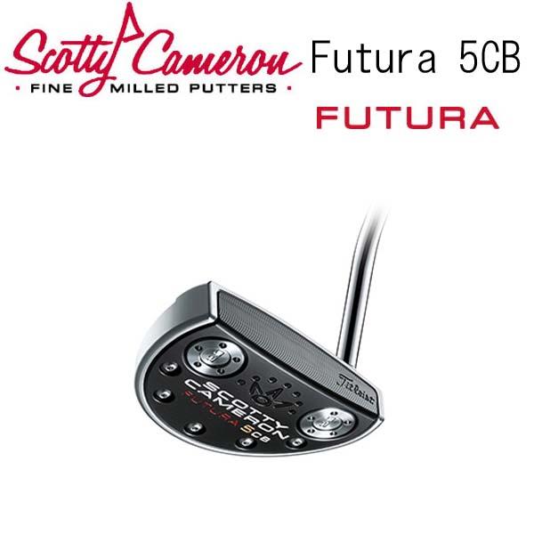 【2017年モデル】スコッティキャメロンFutura5CB/フューチュラ5CBScotty Cameron Futura 5CB パター【日本正規品】【送料無料】