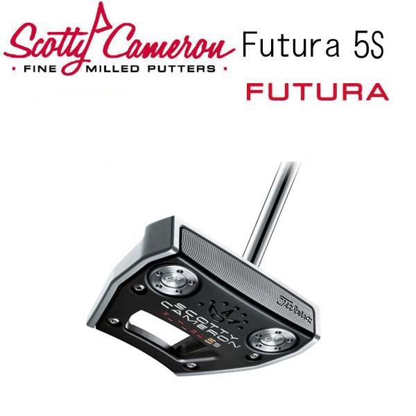 【2017年モデル】スコッティキャメロンFutura5S/フューチュラ5SScotty Cameron Futura 5S センターシャフトパター【日本正規品】【送料無料】