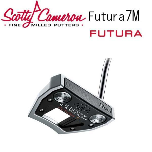 スコッティキャメロンFutura7M/フューチュラ7MScotty Cameron Futura 7M パター【日本正規品】【送料無料】