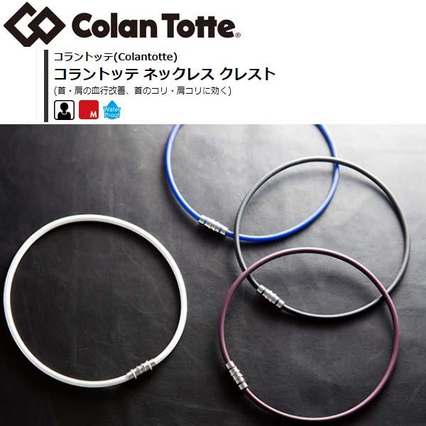 【Colantotte/コラントッテ】 コラントッテ ネックレス クレスト【送料無料】