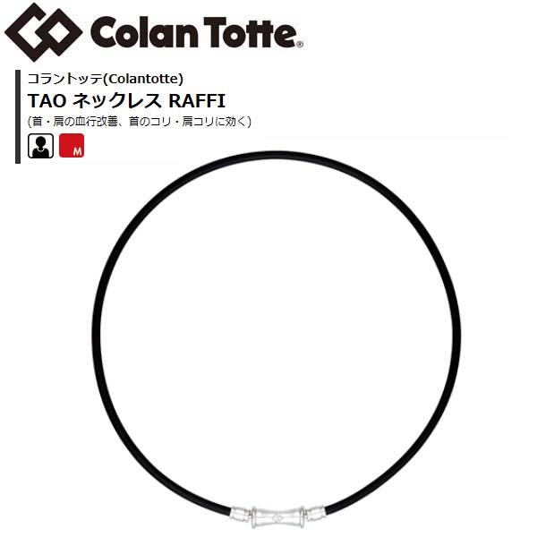 【Colantotte/コラントッテ】 TAO ネックレス RAFFIタオ ラフィ【送料無料】