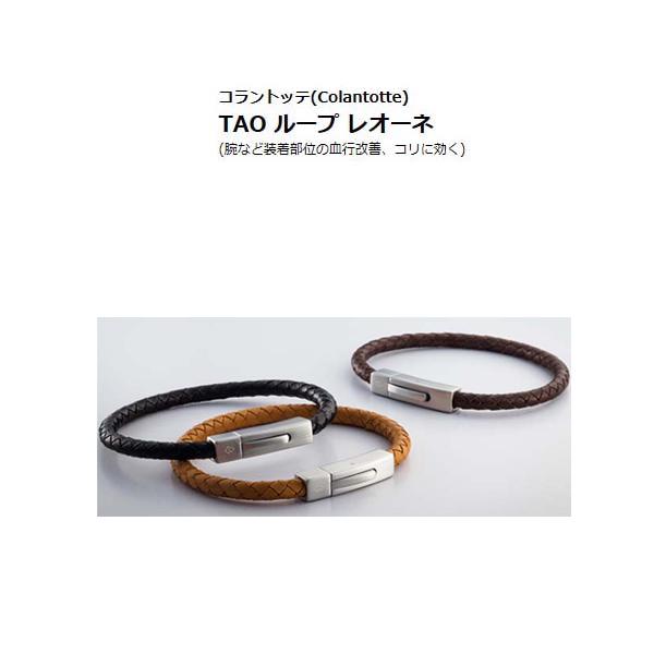 【Colantotte/コラントッテ】 TAO ループ レオーネ【送料無料】