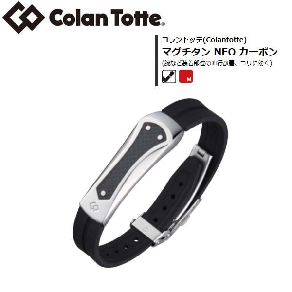 【Colantotte/コラントッテ】 マグチタン NEO カーボン【送料無料】